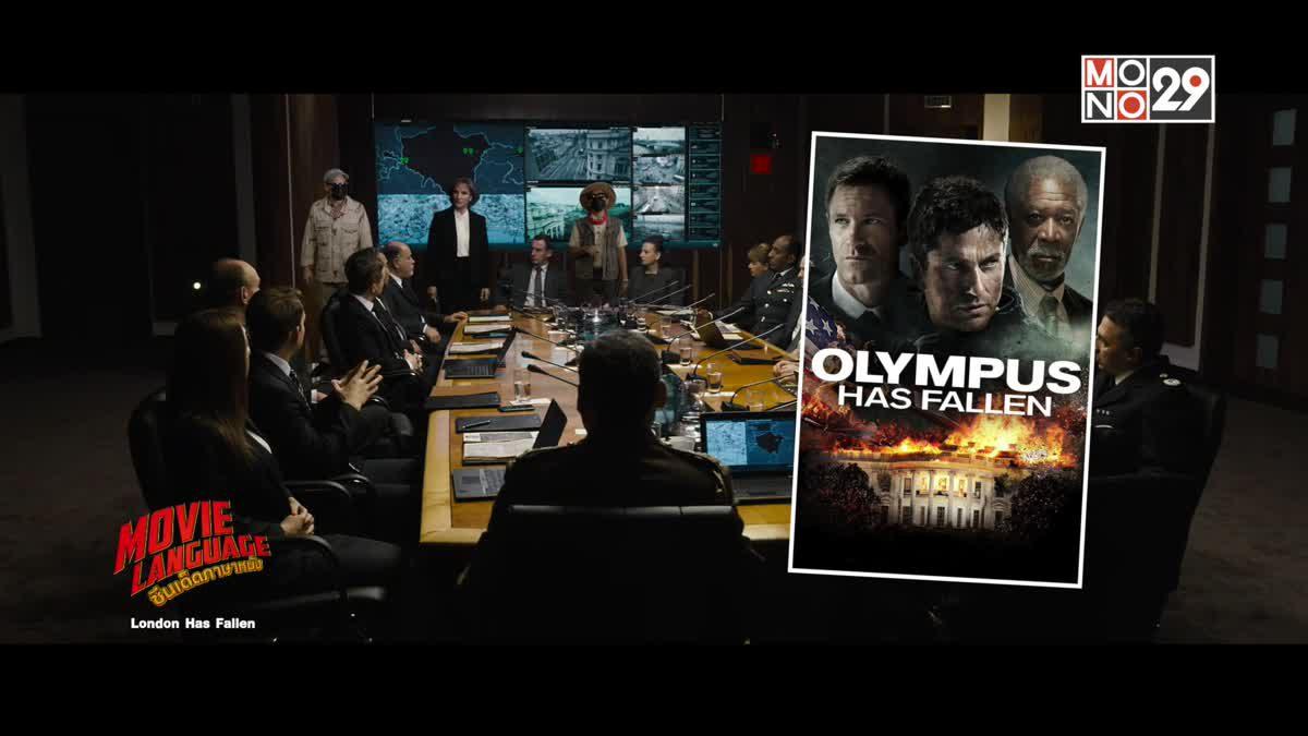 Movie Language ซีนเด็ดภาษาหนัง : London Has Fallen