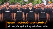 ผู้บัญชาการทหารบก สั่งสร้างทหารยุคใหม่ เสริมภาษาอังกฤษในหลักสูตรนักเรียนนายร้อย