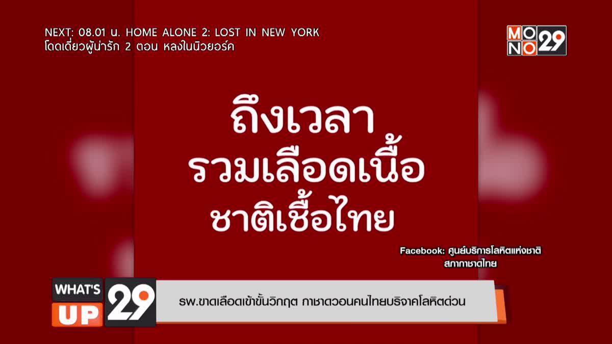 รพ.ขาดเลือดเข้าขั้นวิกฤต กาชาดวอนคนไทยบริจาคโลหิตด่วน