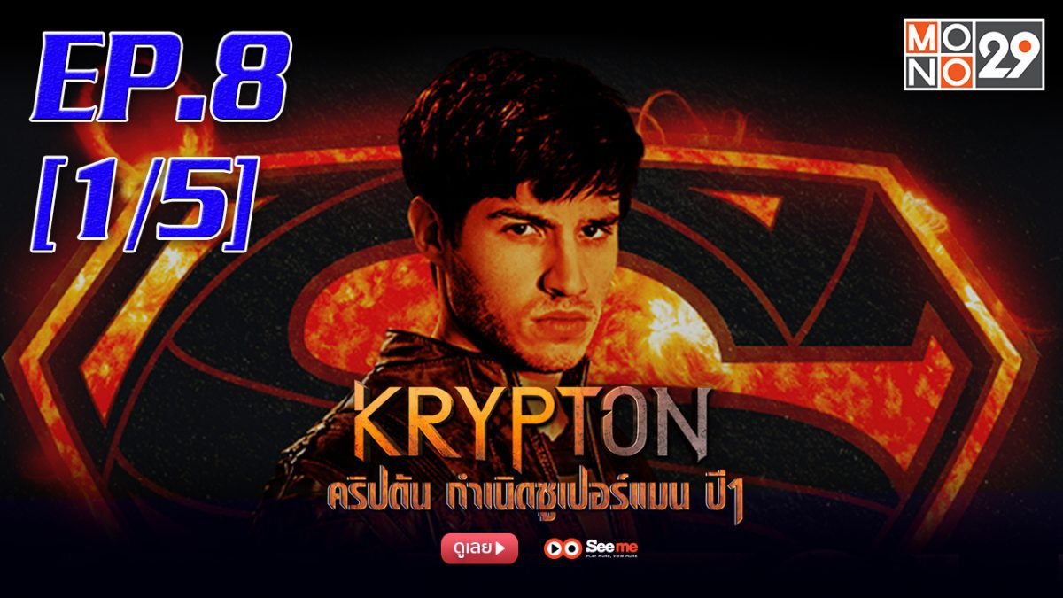 Krypton คริปตัน กำเนิดซูเปอร์แมน ปี 1 EP.8 [1/5]