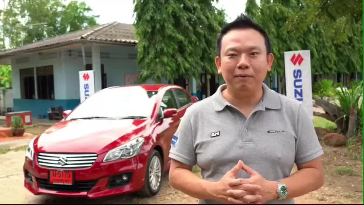 แบ่งปัน เติมฝัน สร้างสุข ให้เด็กๆ กับกิจรรมดีๆ The Leisure Journey with Suzuki CIAZ