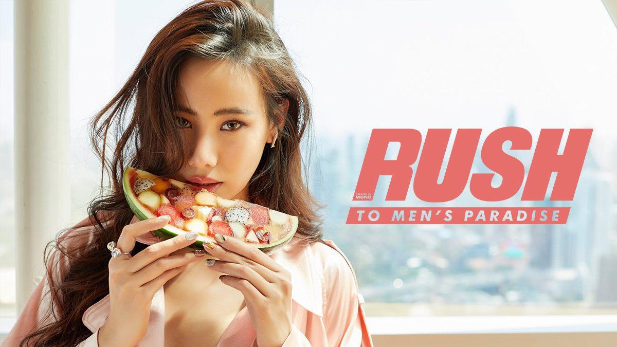 บุกกองถ่ายแฟชั่น Rush Issue 120 | MAXSTORE