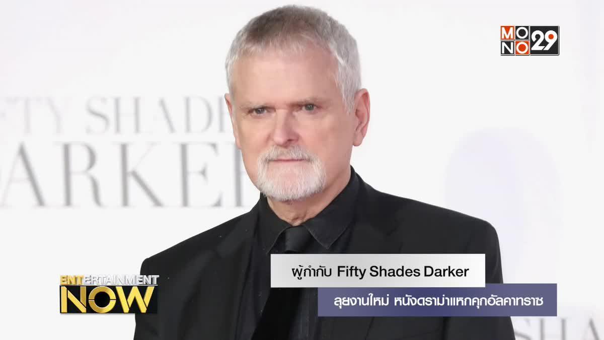 ผู้กำกับ Fifty Shades Darker ลุยงานใหม่ หนังดราม่าแหกคุกอัลคาทราซ