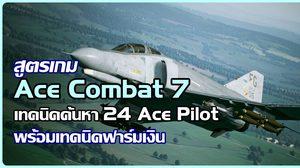 สูตรเกม Ace Combat 7 ตามล่าเหล่าเอสไพล็อต และการฟาร์มเงิน