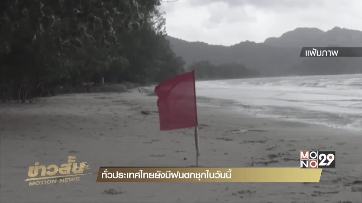 ทั่วประเทศไทยยังมีฝนตกชุกในวันนี้