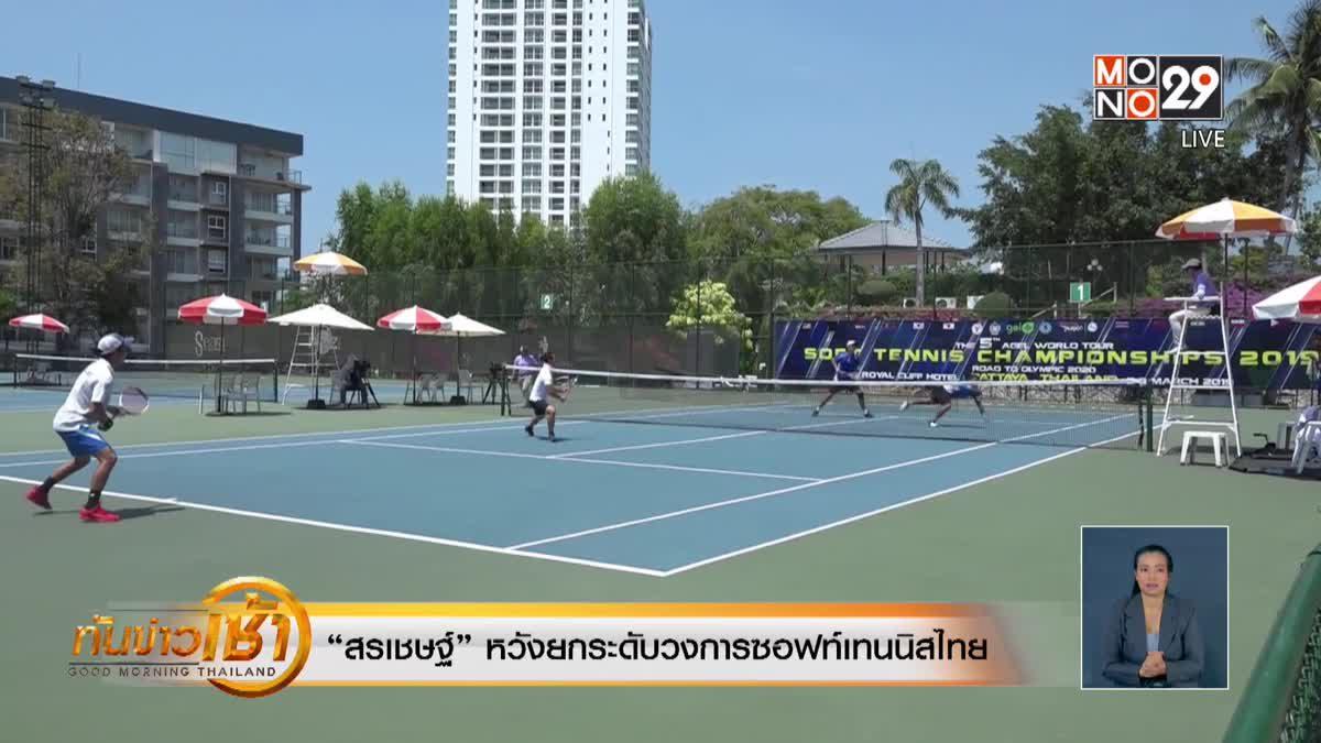 """""""สรเชษฐ์"""" หวังยกระดับวงการซอฟท์เทนนิสไทย"""