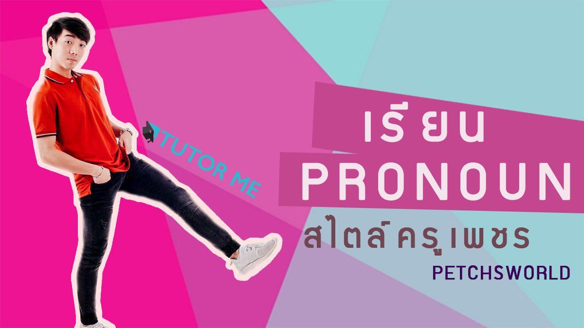 เรียน Pronoun ใน 7 นาที ง่ายขนาดนี้เลยหรอ??