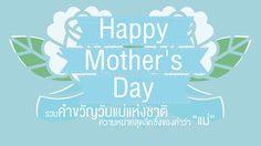 """รวมคำขวัญวันแม่แห่งชาติ ความหมายสุดลึกซึ้งของคำว่า """"แม่"""""""
