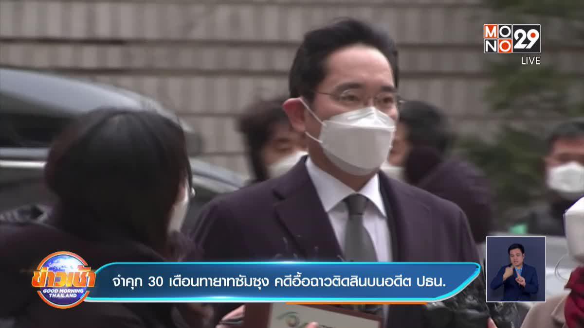 จำคุก 30 เดือนทายาทซัมซุง คดีอื้อฉาวติดสินบนอดีต ปธน.