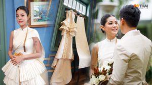 ชุดแต่งงาน สายป่าน อภิญญา ดีไซน์ กี่เพ้าผ้าไหมปักธงชัย ราคาร่วม 2 แสนบาท