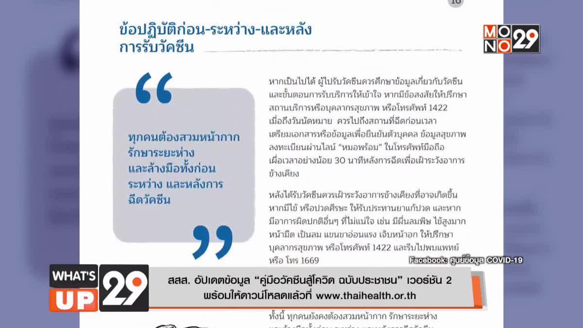 """สสส. อัปเดตข้อมูล """"คู่มือวัคซีนสู้โควิด ฉบับประชาชน"""" เวอร์ชัน 2  พร้อมให้ดาวน์โหลดแล้วที่ www.thaihealth.or.th"""