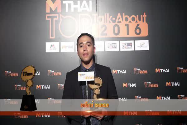 สัมภาษณ์ อเล็กซ ์เรนเดลล์ หลังได้รับรางวัลในงาน MThai TopTalk 2016
