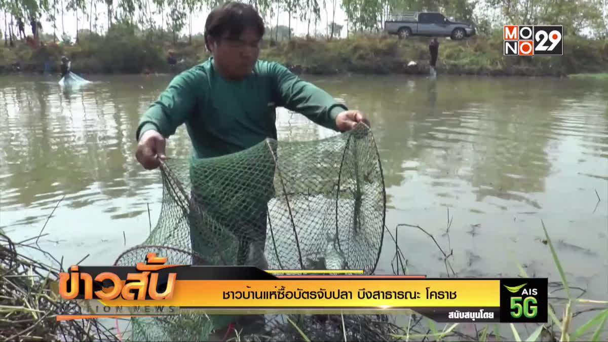 ชาวบ้านแห่ซื้อบัตรจับปลา บึงสาธารณะ โคราช