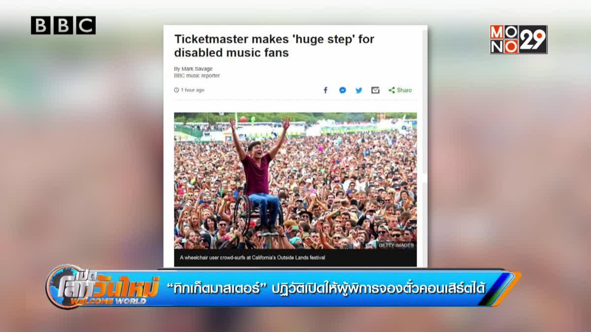 """""""ทิกเก็ตมาสเตอร์"""" ปฏิวัติเปิดให้ผู้พิการจองตั๋วคอนเสิร์ตได้"""