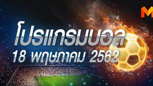 โปรแกรมบอล วันเสาร์ที่ 18 พฤษภาคม 2562
