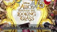 รีวิว Alice Through the Looking Glass : อดีตแก้ไขไม่ได้ และเวลาก็ไม่เคยย้อนกลับ