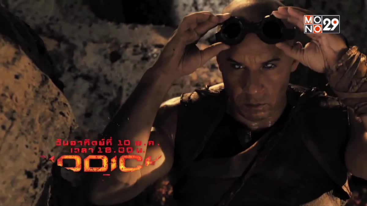 "MONO29 จัดหนัง ""Riddick Trilogy Pack"" 3 วัน 3 ภาค"