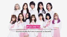 SECRET12 พร้อมเจอกันในโปรเจค IDOL EXCHANGE