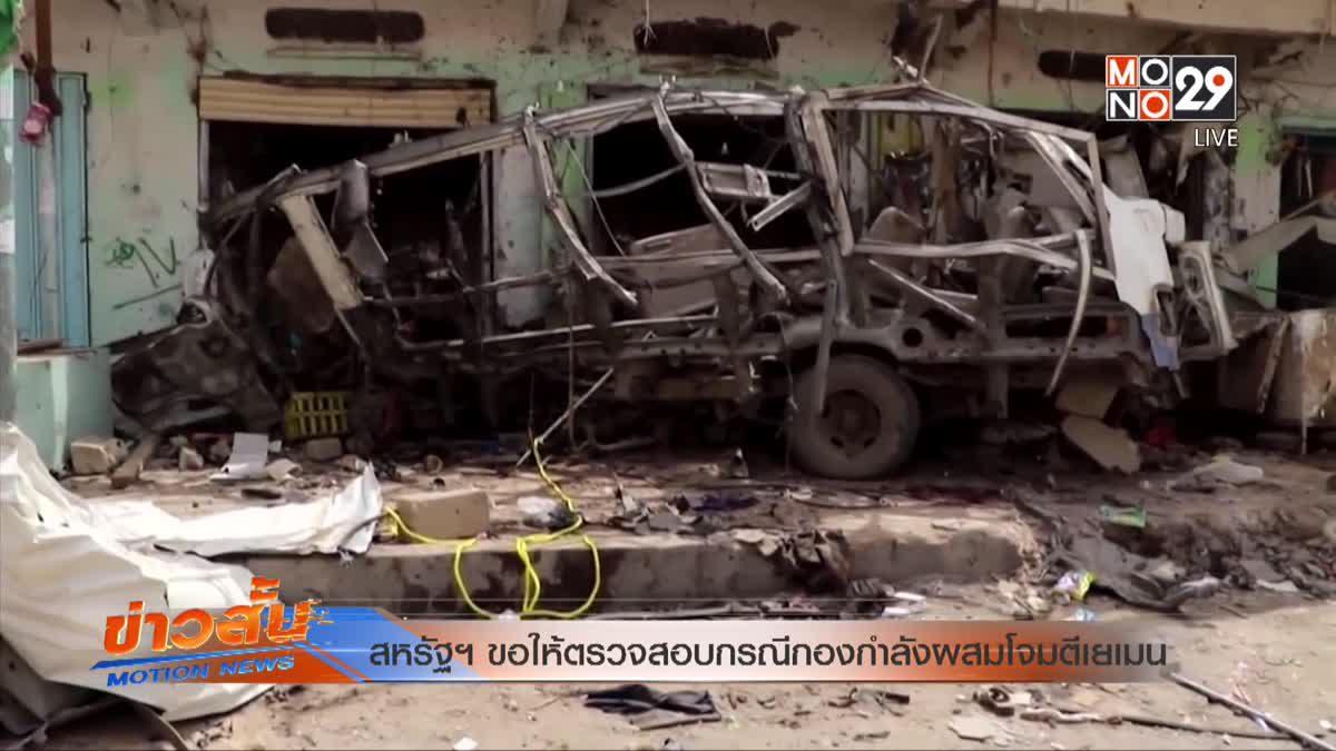 สหรัฐฯ ขอให้ตรวจสอบกรณีกองกำลังผสมโจมตีเยเมน