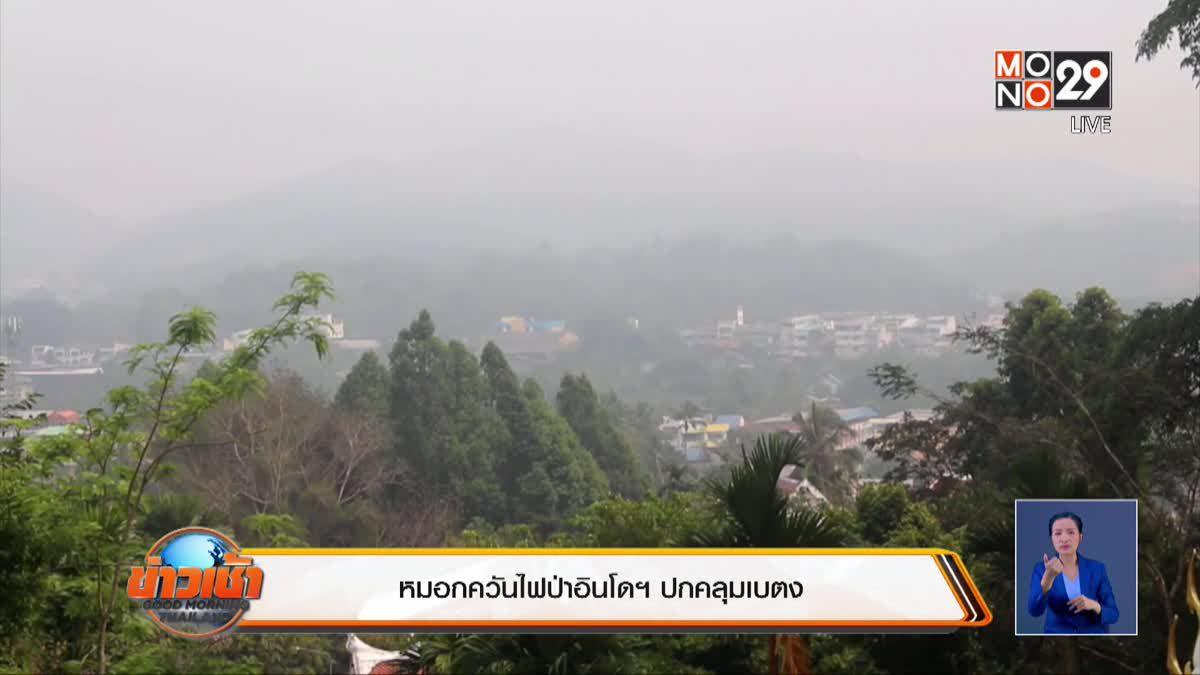 หมอกควันอินโดฯ ทำหาดใหญ่ฝุ่น PM 2.5 เกินมาตรฐาน