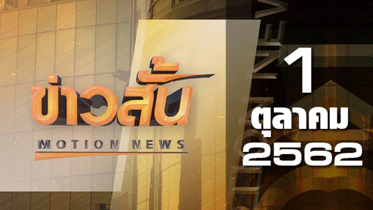 ข่าวสั้น Motion News Break 2 01-10-62