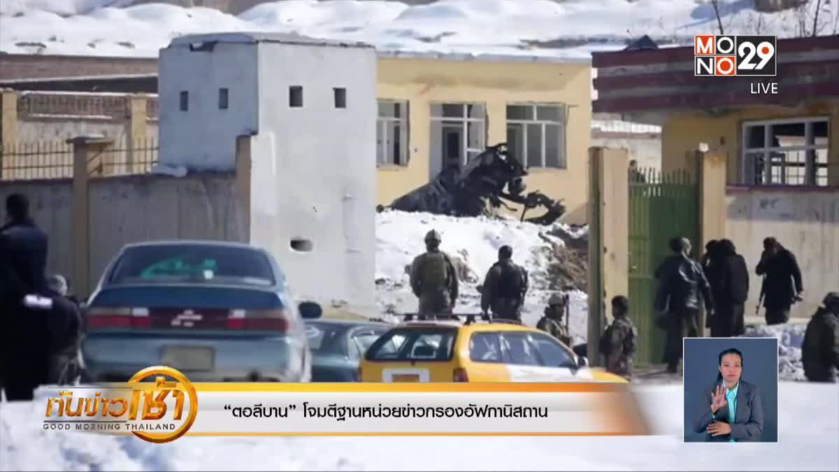 """""""ตอลีบาน"""" โจมตีฐานหน่วยข่าวกรองอัฟกานิสถาน"""