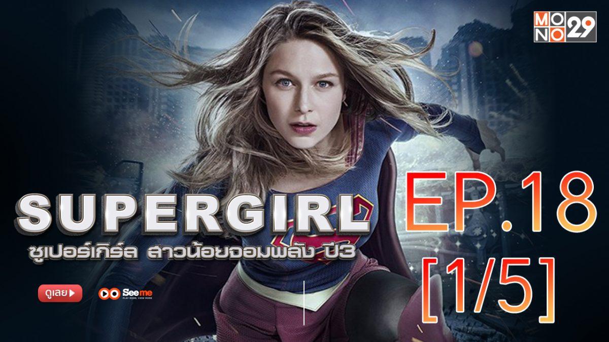 SuperGirl ซูเปอร์เกิร์ล สาวน้อยจอมพลัง ปี 3 EP.18 [1/5]