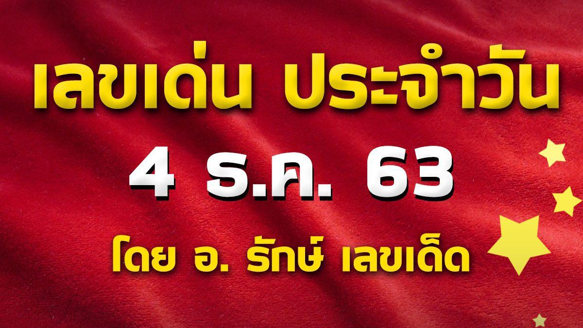 เลขเด่นประจำวันที่ 4 ธ.ค. 63 กับ อ.รักษ์ เลขเด็ด