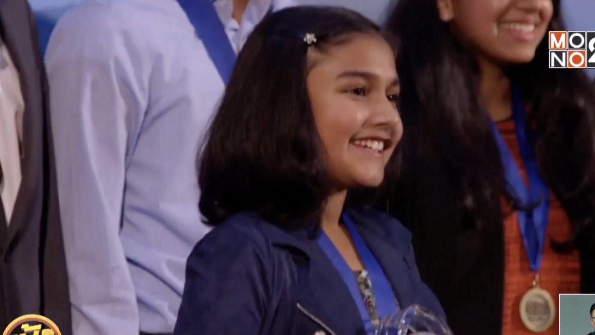 เด็กหญิงวัย 11 ปี คว้ารางวัลนักวิทย์รุ่นเยาว์สหรัฐฯ