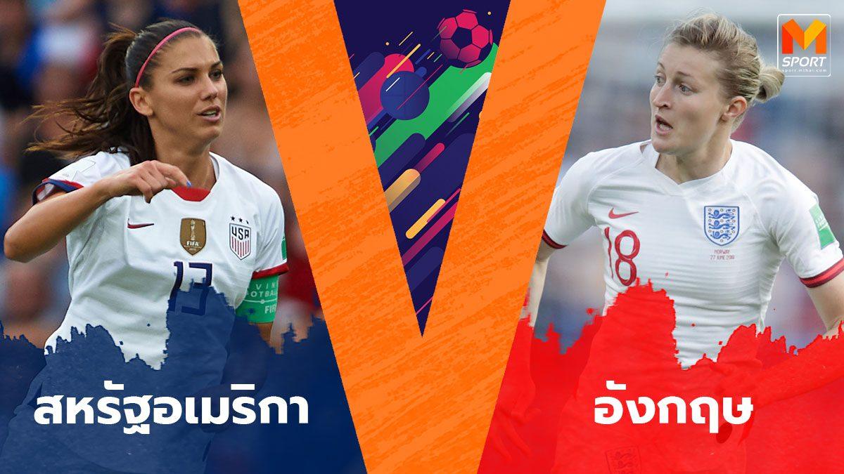 พรีวิวบอล 'สหรัฐฯ' หรือ 'อังกฤษ' ใครจะผ่านไปรอชิงฯ ฟุตบอลโลกหญิง เป็นทีมแรก