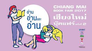 """""""เชียงใหม่ บุ๊คแฟร์ ครั้งที่ 2"""" (Chiang Mai Book Fair 2017)"""