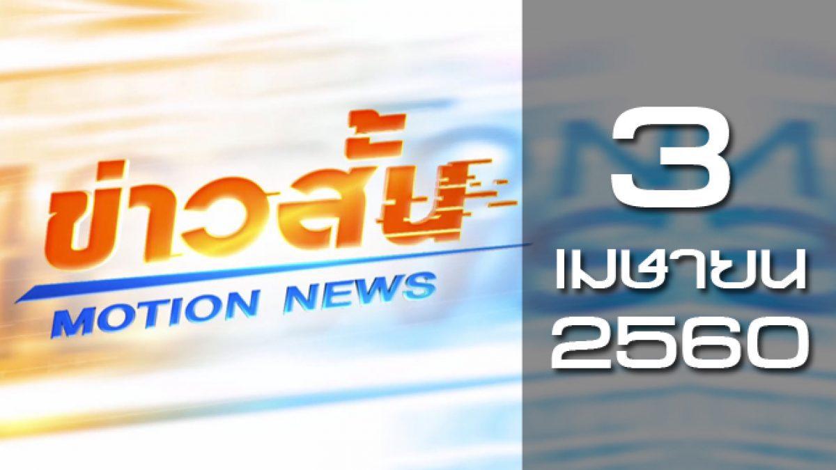 ข่าวสั้น Motion News Break 1 03-04-60