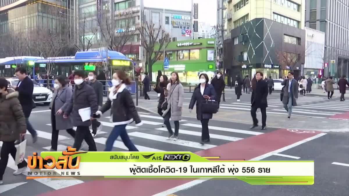 ผู้ติดเชื้อโควิด-19 ในเกาหลีใต้ พุ่ง 556 ราย