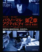Paranormal Activity Tokyo Night เรียลลิตี้ขนหัวลุก ดักผีที่โตเกียว