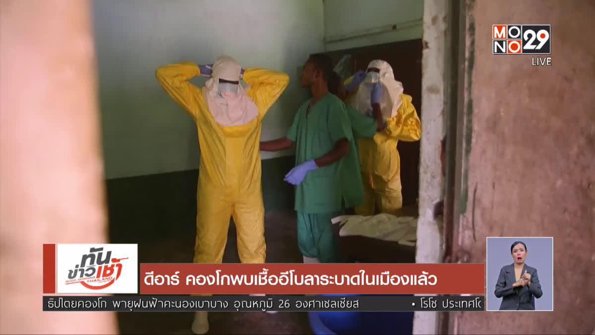 ดีอาร์ คองโก พบเชื้ออีโบลาระบาดในเมืองแล้ว