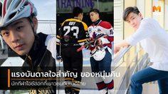 แรงบันดาลใจสำคัญ ของหนุ่มคิน ธนชัย นักกีฬาไอซ์ฮอกกี้เยาวชนทีมชาติไทย