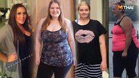 4 ผู้หญิงหนักร้อยโล กับเรื่องราว ลดน้ำหนัก ที่ใครๆก็มองว่าเป็นไปไม่ได้
