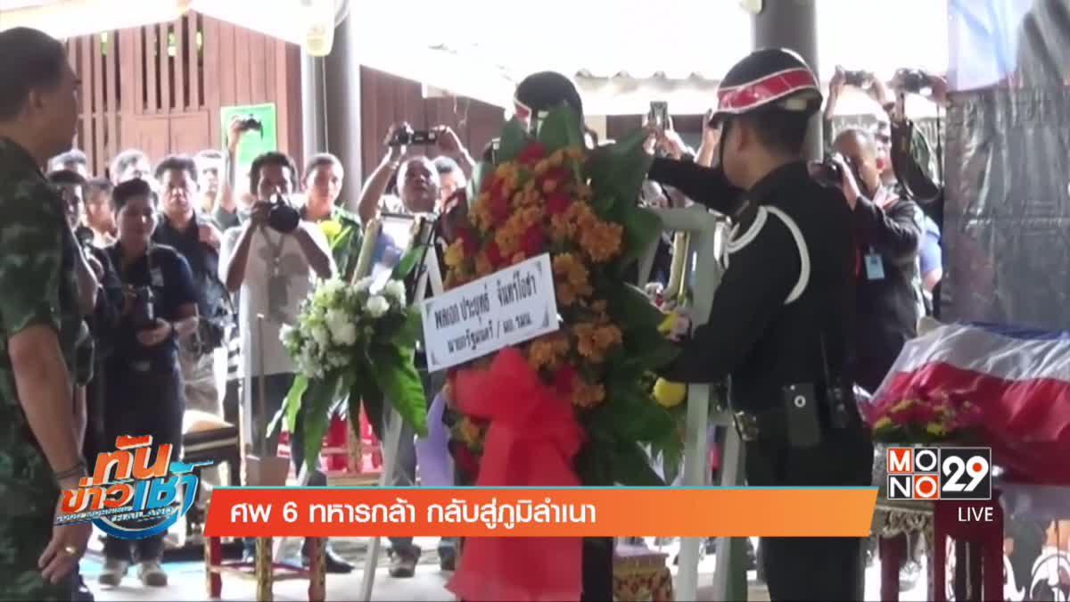ศพ 6 ทหารกล้า กลับสู่ภูมิลำเนา