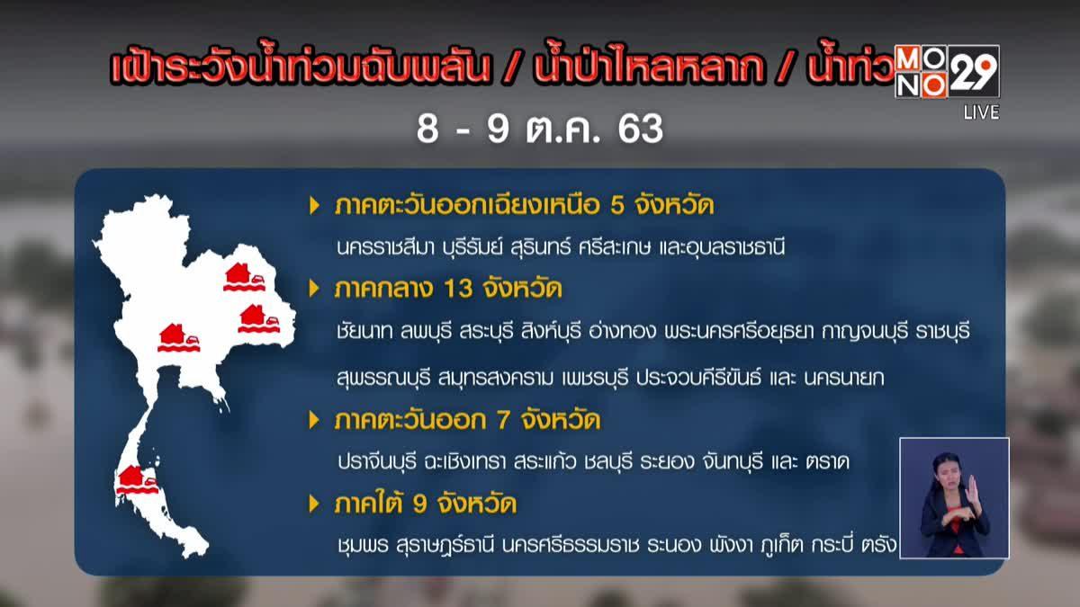 34 จังหวัดทั่วไทย เตรียมรับมือน้ำท่วมฉับพลัน