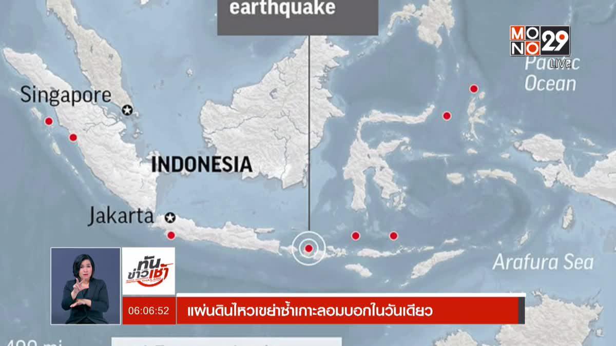แผ่นดินไหวเขย่าซ้ำเกาะลอมบอกในวันเดียว