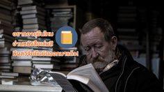 อยากอายุยืนไหม อ่านหนังสือเล่มสิ มีผลวิจัยยืนยันออกมาแล้ว!
