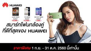 Huawei จัดโปรแรง ลดราคามือถือกล้องคู่ทุกรุ่น!!
