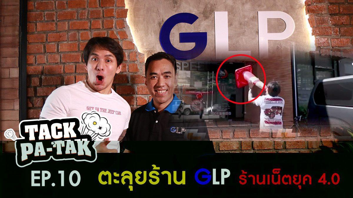 แทคพาแตก ตอนที่ 10 ตะลุยร้าน GLP ร้านเน็ตยุค 4.0 แห่งแรก