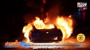 หนุ่ม 17 นักเรียนนอก ขับรถสปอร์ตหรู พุ่งชนท้ายรถบรรทุกไฟลุกท่วม