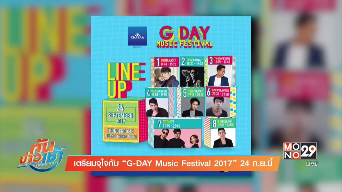 """เตรียมจุใจกับ """"G-DAY Music Festival 2017"""" 24 ก.ย.นี้"""