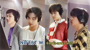 NU'EST W ซุ่มซ้อมร้องเพลงไทย! พร้อมเสิร์ฟด้วย 'ความเลิฟ' เสาร์นี้(27 ต.ค.)
