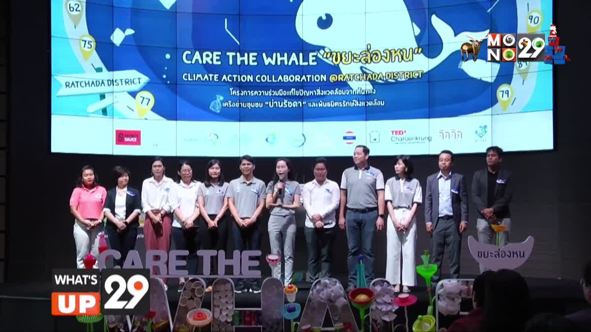 """Care the Whale: Climate Action Collaboration @Ratchada District"""