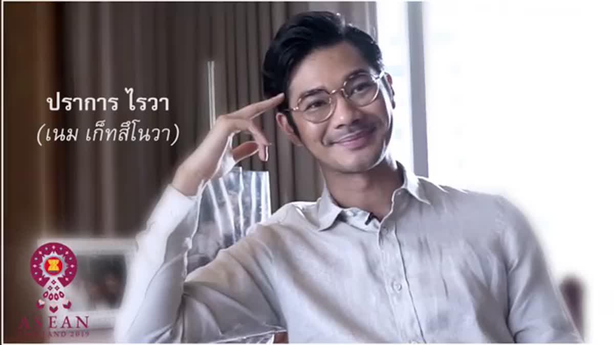 เนม เก็ทสึโนวา เชิญชวนคนไทยร่วมเป็นเจ้าภาพที่ดีในโอกาสที่ไทยเป็นประธานอาเซียน ตลอดปี 2562