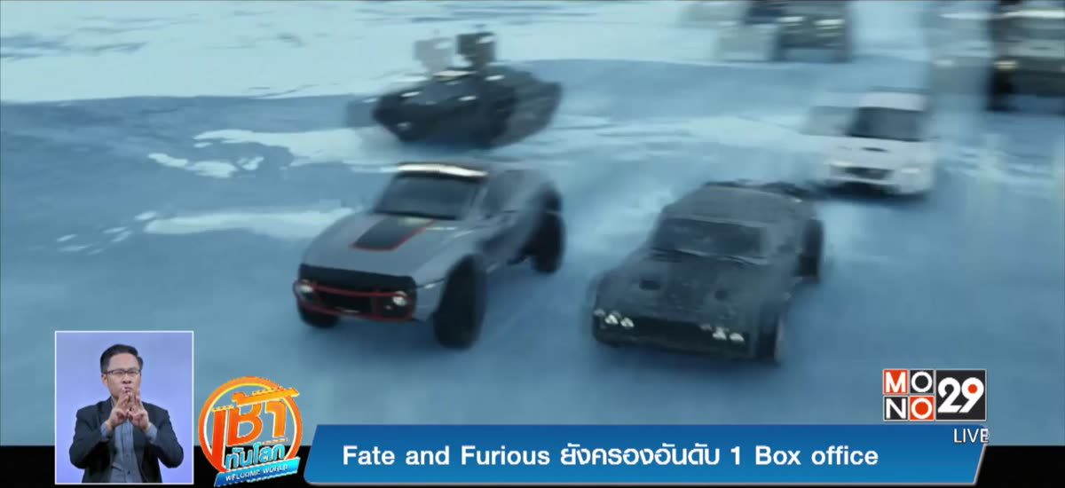 Fate and Furious ยังครองอันดับ 1 Box office