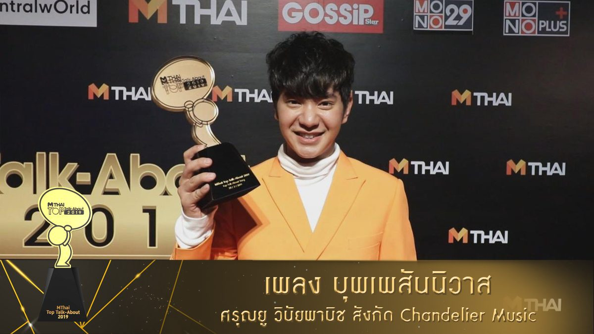 MThai Top Talk About 2019